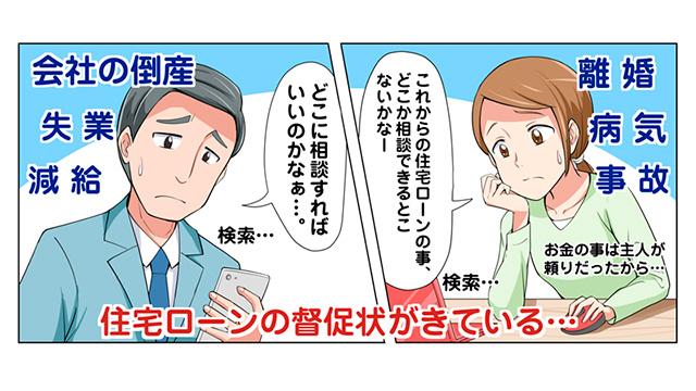 説明漫画 広告漫画 不動産