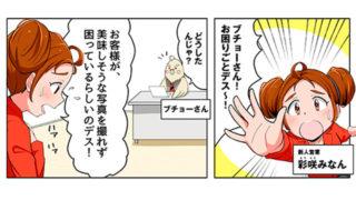 広告漫画 解説漫画 アニメタッチ