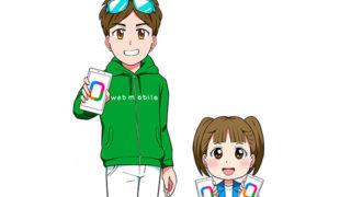 webmobile キャラクター イラスト