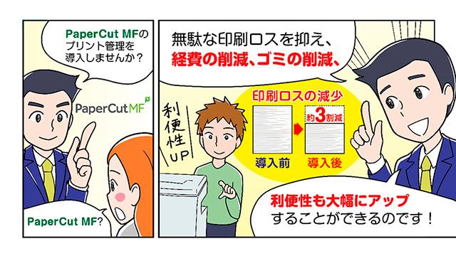 papercut 解説漫画