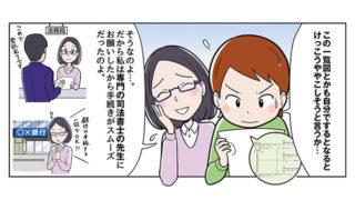 広告漫画 説明漫画 シンプルなタッチ