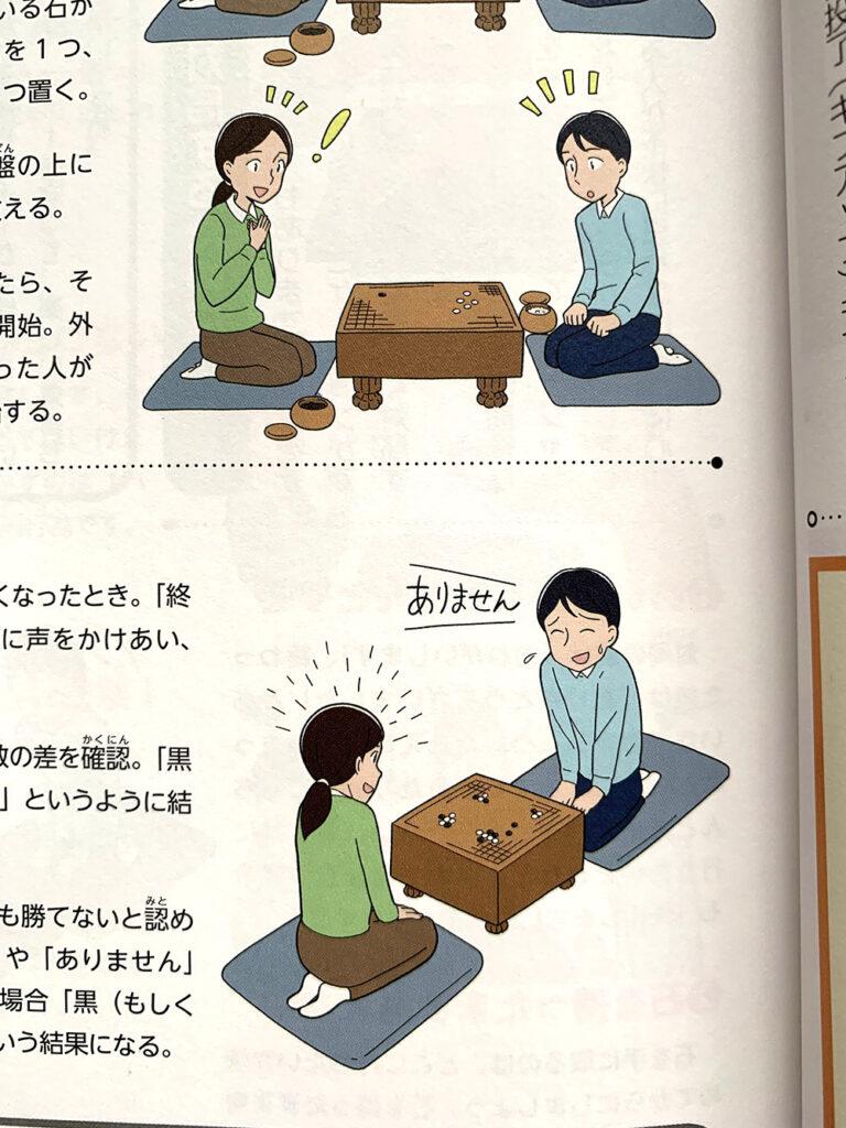 ナツメ社様 オールカラー いちばんやさしい囲碁教室